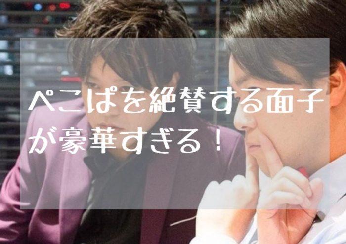 リアルタイム ぺこ ぱ